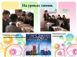 На уроках химии. Развитие навыков критического мышления Критериальное оценива