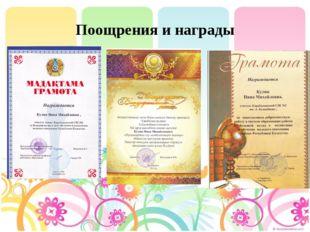 Поощрения и награды
