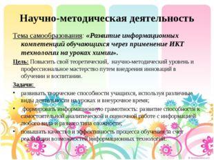 Научно-методическая деятельность Тема самообразования: «Развитие информационн