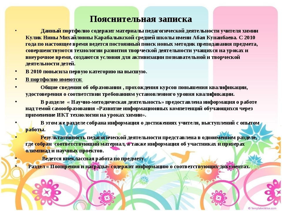 Данный портфолио содержит материалы педагогической деятельности учителя хими...