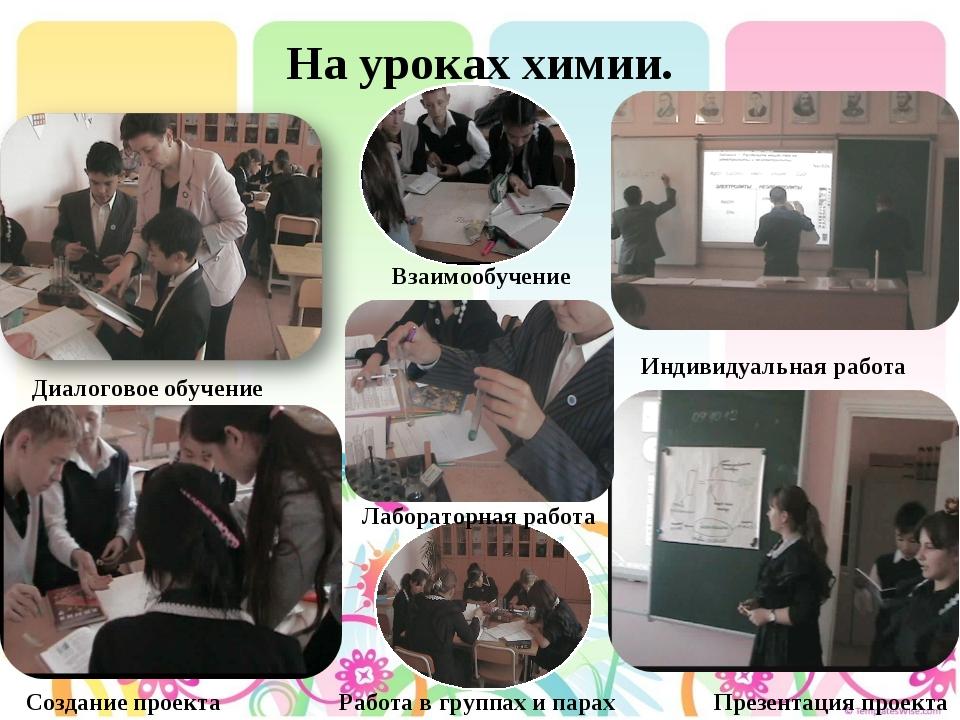 На уроках химии. Индивидуальная работа Создание проекта Презентация проекта Л...