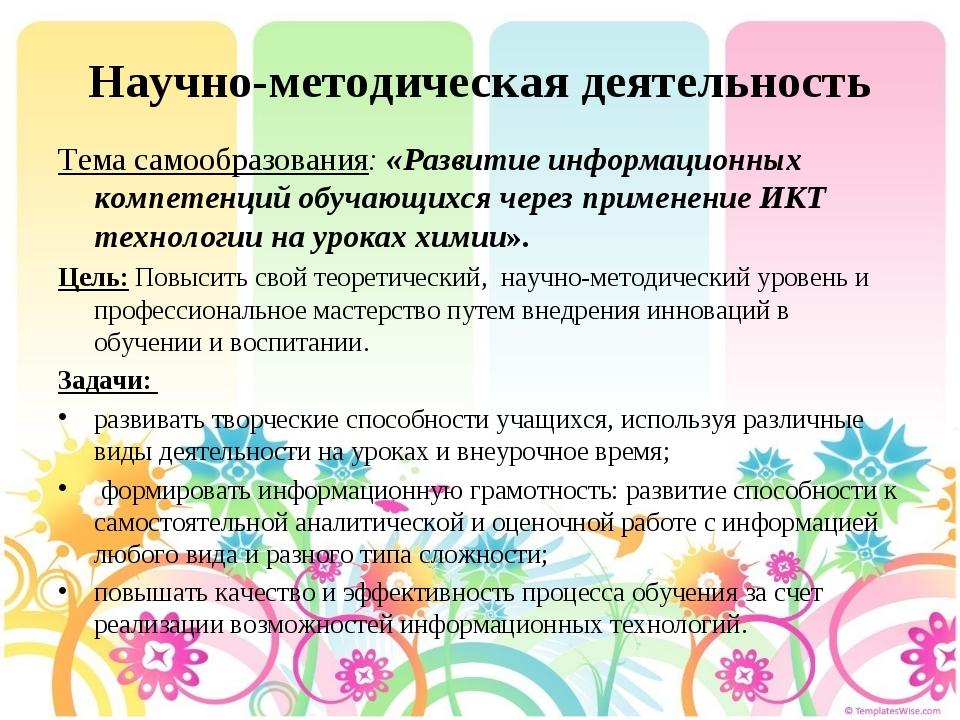 Научно-методическая деятельность Тема самообразования: «Развитие информационн...