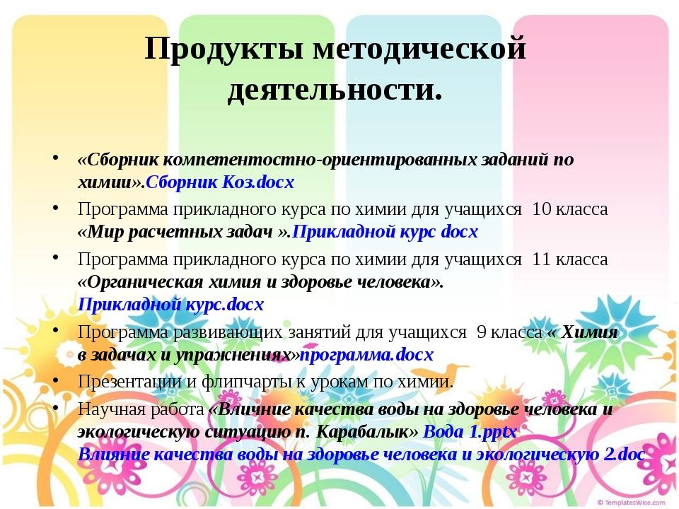 Продукты методической деятельности.  «Сборник компетентостно-ориентированны...