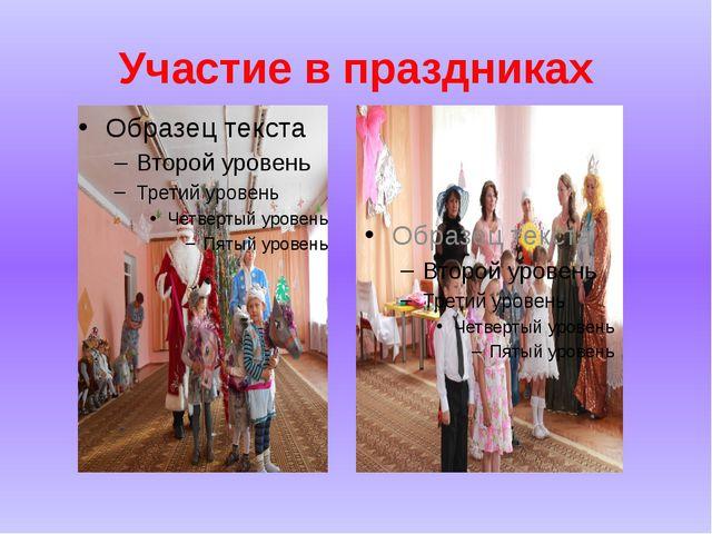 Участие в праздниках