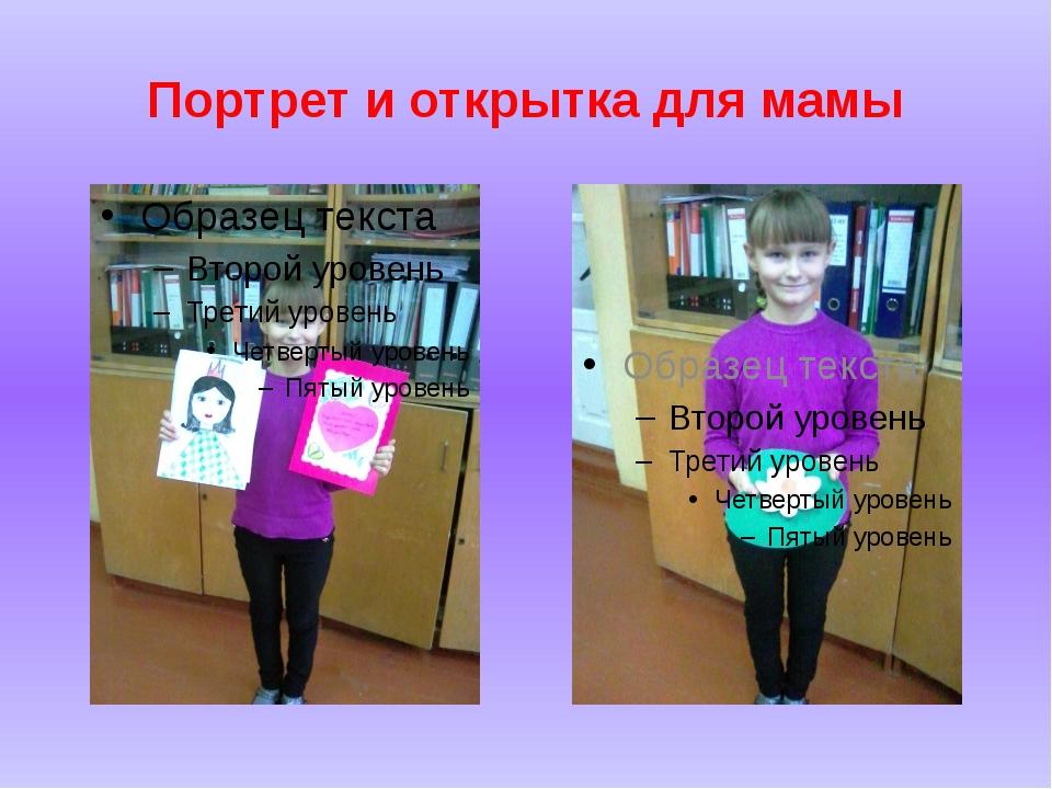 Портрет и открытка для мамы