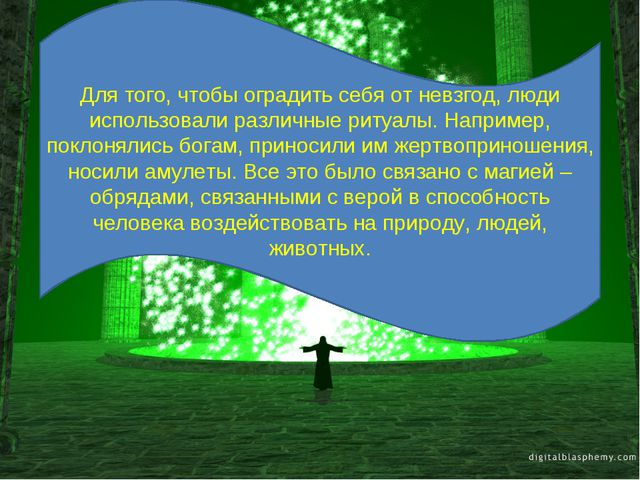 Для того, чтобы оградить себя от невзгод, люди использовали различные ритуалы...