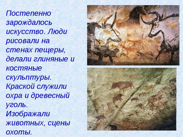Постепенно зарождалось искусство. Люди рисовали на стенах пещеры, делали глин...