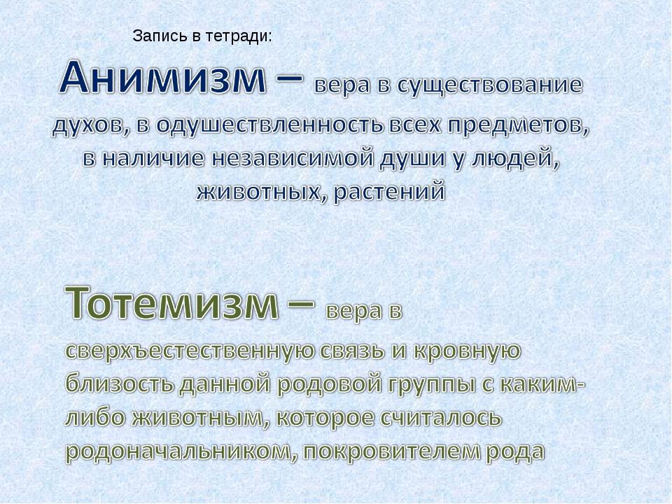 Запись в тетради: