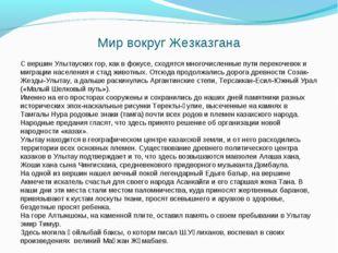 Мир вокруг Жезказгана С вершин Улытауских гор, как в фокусе, сходятся многочи