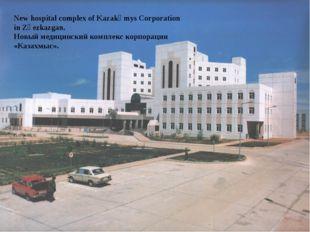 New hospital complex of Kazakһmys Corporation in Zһezkazgan. Новый медицински
