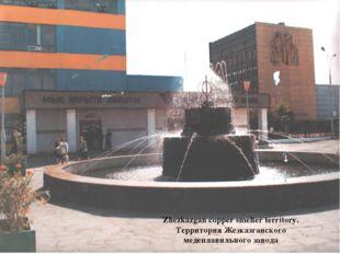 Zhezkazgan copper smelter territory. Территория Жезказганского медеплавильног