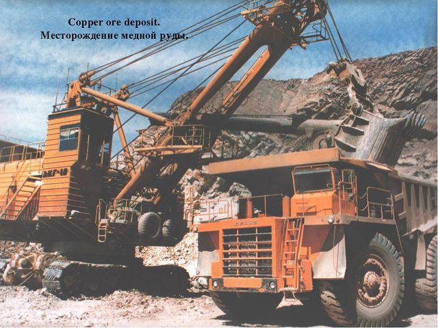 Copper ore deposit. Месторождение медной руды.