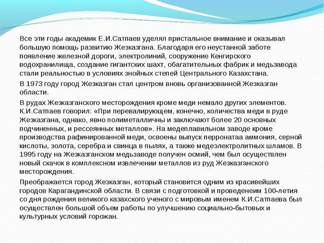 Все эти годы академик Е.И.Сатпаев уделял пристальное внимание и оказывал боль...