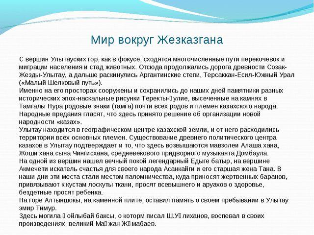 Мир вокруг Жезказгана С вершин Улытауских гор, как в фокусе, сходятся многочи...