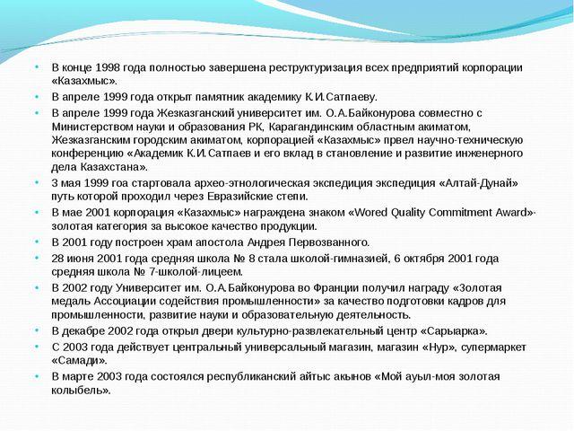 В конце 1998 года полностью завершена реструктуризация всех предприятий корпо...