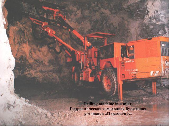 Drilling machine in a mine. Гидравлическая самоходная бурильная установка «Па...
