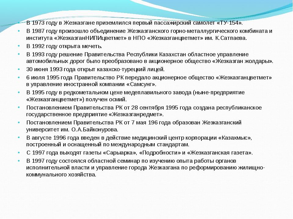 В 1973 году в Жезказгане приземлился первый пассажирский самолет «ТУ-154». В...