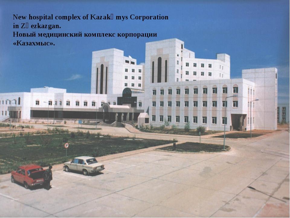 New hospital complex of Kazakһmys Corporation in Zһezkazgan. Новый медицински...