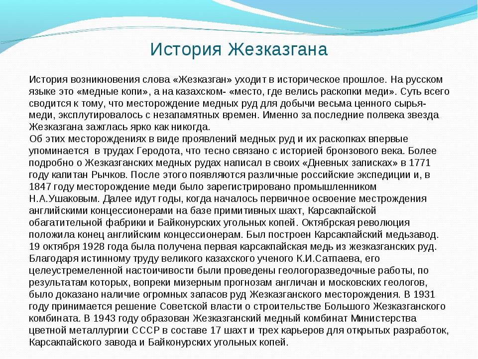 История Жезказгана История возникновения слова «Жезказган» уходит в историчес...