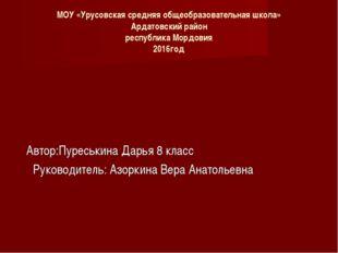 МОУ «Урусовская средняя общеобразовательная школа» Ардатовский район республи