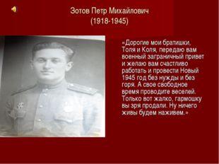 Зотов Петр Михайлович (1918-1945) «Дорогие мои братишки, Толя и Коля, переда