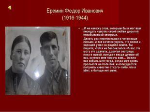 Еремин Федор Иванович (1916-1944) « …И не нахожу слов, которым бы я мог вам п