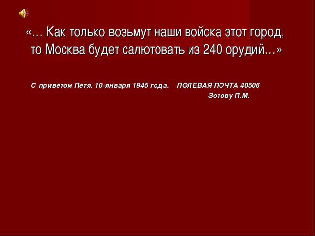 «… Как только возьмут наши войска этот город, то Москва будет салютовать из...