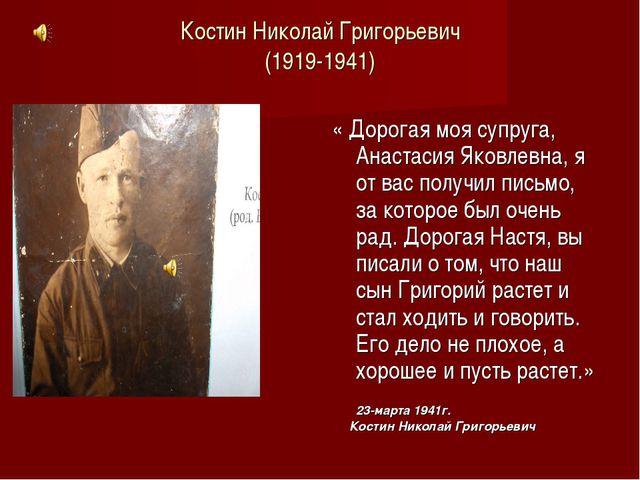 Костин Николай Григорьевич (1919-1941) « Дорогая моя супруга, Анастасия Яковл...