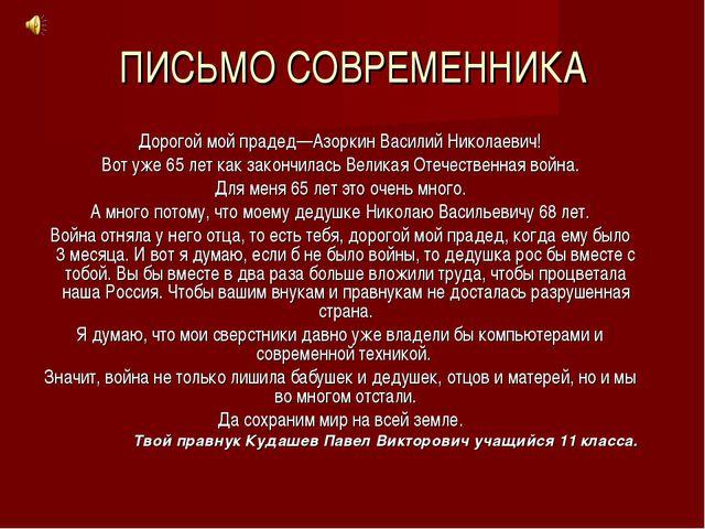 ПИСЬМО СОВРЕМЕННИКА  Дорогой мой прадед—Азоркин Василий Николаевич! Вот у...