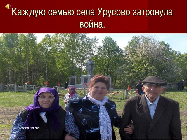 Каждую семью села Урусово затронула война.