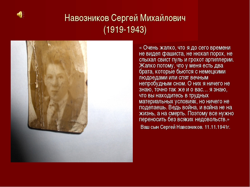 Навозников Сергей Михайлович (1919-1943) « Очень жалко, что я до сего времен...