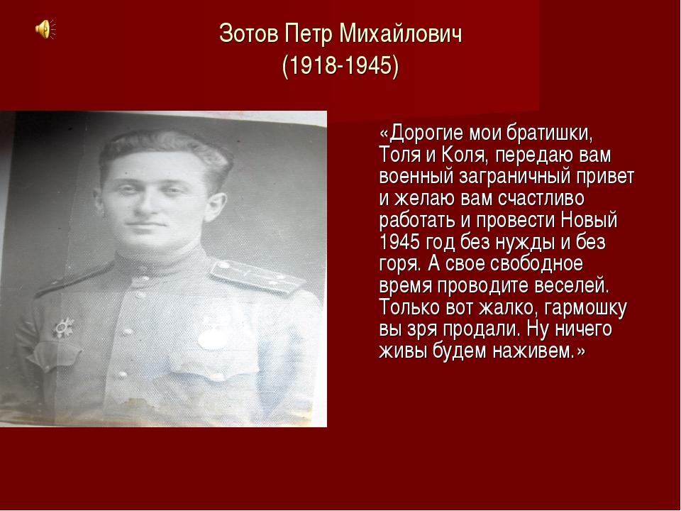 Зотов Петр Михайлович (1918-1945) «Дорогие мои братишки, Толя и Коля, переда...