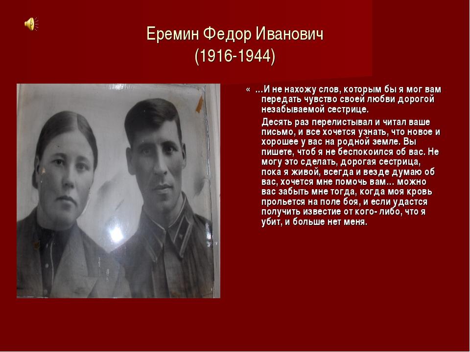 Еремин Федор Иванович (1916-1944) « …И не нахожу слов, которым бы я мог вам п...