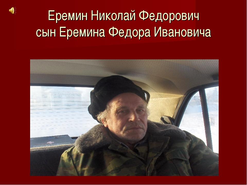 Еремин Николай Федорович сын Еремина Федора Ивановича