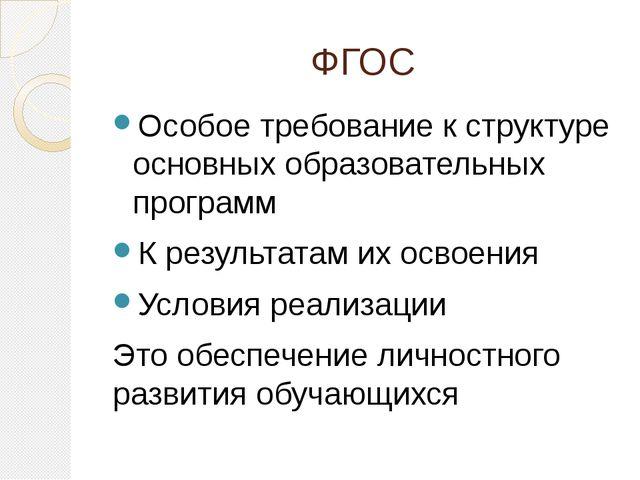 ФГОС Особое требование к структуре основных образовательных программ К резуль...