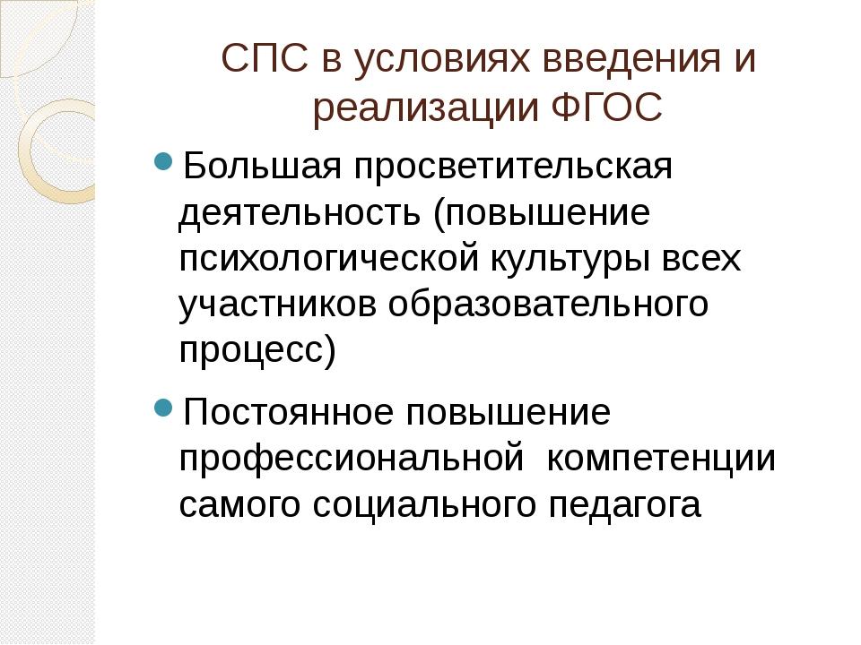 СПС в условиях введения и реализации ФГОС Большая просветительская деятельнос...