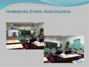 Чекмарева Елена Анатольевна