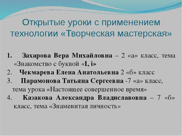 Открытые уроки с применением технологии «Творческая мастерская» Захарова Вера...