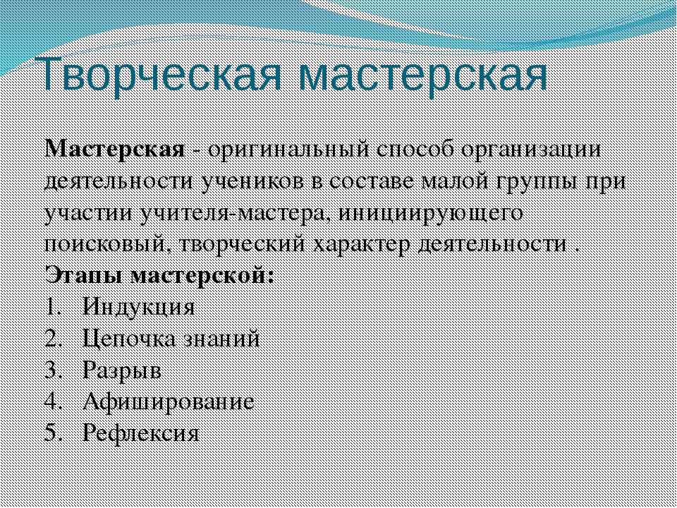 Творческая мастерская Мастерская - оригинальный способ организации деятельнос...