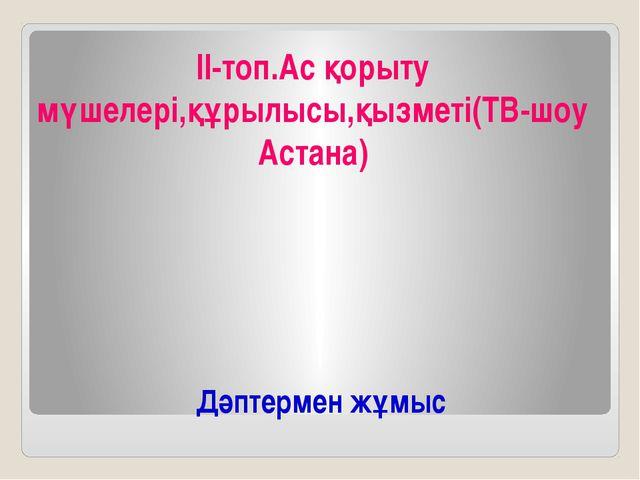 Дәптермен жұмыс ІІ-топ.Ас қорыту мүшелері,құрылысы,қызметі(ТВ-шоу Астана)