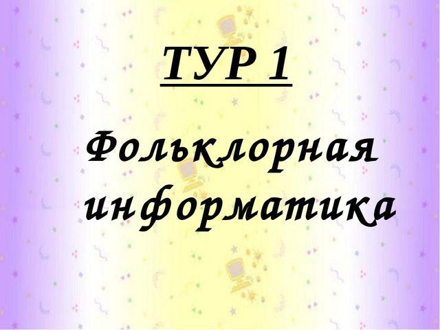 Фольклорная информатика ТУР 1
