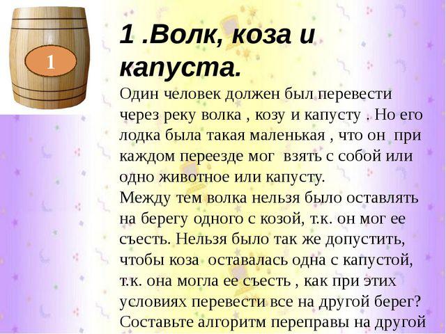 4. Анаграммы. Доидсков Лайф Макросмехи Накал Нимотор Ортоклоп Пьюромтек Свите...