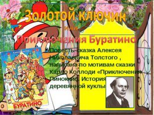 п Повесть-сказка Алексея Николаевича Толстого , написана по мотивам сказки Ка