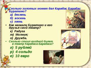 Сколько золотых монет дал Карабас Барабас Буратино? а) десять б) восемь с) пя