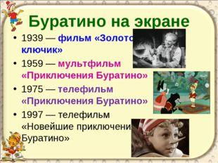 Буратино на экране 1939— фильм «Золотой ключик» 1959— мультфильм «Приключе