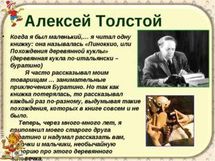 Алексей Толстой Когда я был маленький,… я читал одну книжку: она называлась «