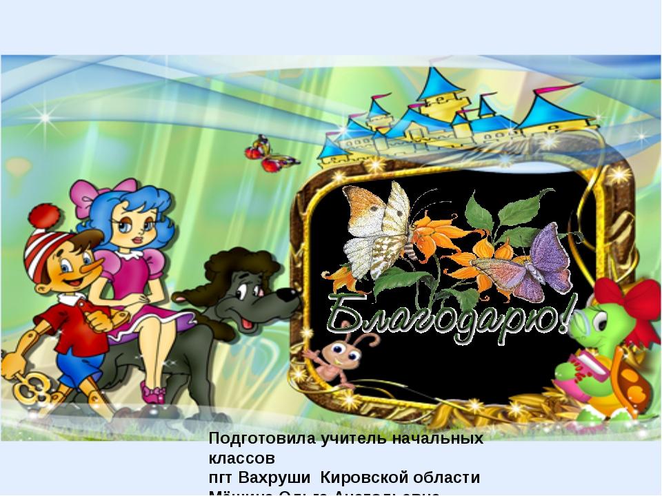 Подготовила учитель начальных классов пгт Вахруши Кировской области Мёшина Ол...