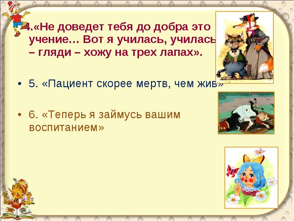 4.«Не доведет тебя до добра это учение… Вот я училась, училась – гляди – хож...
