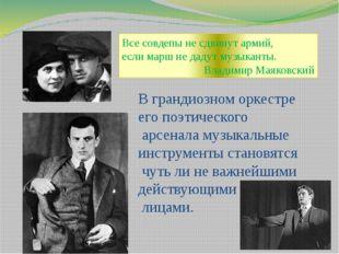 Все совдепы не сдвинут армий, если марш не дадут музыканты. Владимир Маяковск