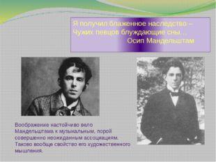 Я получил блаженное наследство – Чужих певцов блуждающие сны… Осип Мандельшта